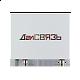 ДалСВЯЗЬ DS-900/1800-17